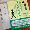「身体が整えば脳もラクになる」芋づる式に治そう! 栗本啓司先生講演会