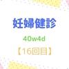 40w4d 妊婦健診【16回目】 予定日超過