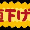 【社説比較】NHK改革