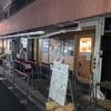 【新宿】SOBA HOUSE 金色不如帰 新宿御苑本店
