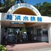 桂浜水族館 〜 大洲、宇和島、高知旅行(15) 〜