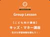 【キッズ・マネー講座・集団指導】コース・料金