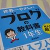 ブログ…好きですか?初心者にも中級者にもオススメ出来るブログ本「世界一やさしい ブログの教科書 1年生」が当たった!