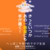 デレマス5thライブツアー宮城公演現地レポート~ライブ前~