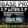 【イベント】CUBASE PRO9 プレミアムDTMセミナー開催決定!!