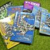 夏の北海道ツーリングのための読書