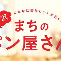 10月8日、金沢のすてきなパン屋さんを総まとめした本「金沢 まちのパン屋さん。」が発売決定!