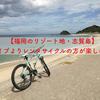 【福岡のリゾート地・志賀島】ドライブよりレンタサイクルの方が楽しめます!
