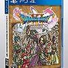 ドラクエ11S  PS4版が12月に発売予定で楽しみ!