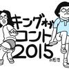 世界で一番遅い「キングオブコント2015」の感想