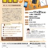 講座のお知らせ「11/21マイデスクから始める整理術」~姫路商工会議所