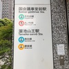 Ingress Mission 東京メトロ千代田線 ②
