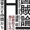 斎藤美奈子の「世の中ラボ」126回を紹介する