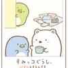 2019年8月20日(火)のツイート