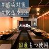 【オススメ5店】福島市(福島)にあるもつ鍋が人気のお店