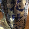 【はなーび】花陽浴、純米吟醸無濾過生原酒&藍の郷、純米酒の味。