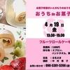 春爛漫のおうちお菓子 フルーツロールケーキ♪