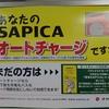 SAPICA(サピカ)のオートチャージはダブルでポイントが貯まる