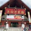 北海道一周ツーリング⑥千歳〜函館。雨でも楽しめるきのこ王国!