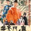 映画「応天門の変」ついに映画に出る夢が叶う!