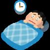 良質な睡眠を取れていますか