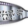 【映画レビュー】最近映画にハマってる20代女子の映画レビュー!パシフィック・リム:アップライジング