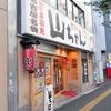 世界の山ちゃん 新宿花園店