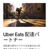 【Uber eatsで30日以内に50件達成するペース】