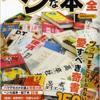 『ヘンな本 大全』洋泉社に『理科の探検(RikaTan)』誌