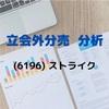 【立会外分売の分析】6196 ストライク