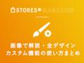 【画像で解説】STORES.jp 全デザインカスタム機能の使い方まとめ