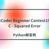 AtCoder-ABC194 C - Squared Error【Python解答例】