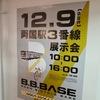 B.B.BASE展示イベント。