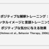 ポジティブな解釈トレーニング:メンタルイメージと言語トレーニングがポジティブな気分に与える効果 (Holmes et al., Behavior Therapy, 2006)