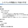 Pythonで動く形態素解析ツール「nagisa」を使ってみた