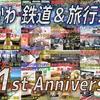 【祝】ブログ開設1周年記念日。今までの感謝と今後への決意