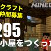 【マインクラフト】牛小屋制作 #295【タカクラ】 - すずきたかまさのマイクラ実況