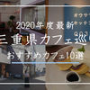 【2020年最新】三重県カフェ巡り!おすすめカフェ10選!(三重県民イチ押しのカフェ紹介)
