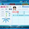 【架空】田中恵三 (投手) パワプロ2020