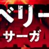 【ストロベリーナイトサーガ】主題歌・キャスト・原作・あらすじ