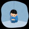 シリーズ依存症② ~そもそも依存症って何? どんな依存があるの?~