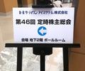 株主総会にいってきました。おみやげが嬉しい 2268 B−Rサーティワンアイスクリーム株式会社