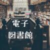 【無料で読み放題】電子図書館の仕組みと問題点・メリットをどこよりも詳しく解説。本を借りる手順と未来の図書館の姿とは?