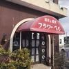 赤い傘が目印の喫茶店「フラワーベル」