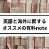 英語と海外に関するオススメの有料note