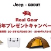 jeep×GO OUT 新年プレゼントキャンペーン