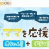 コープデリのメリット&デメリット☆おススメの商品ベスト3をご紹介(*'▽')