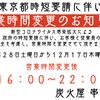 本日から16:00からオープンです!よろしくお願いします!炭火屋 串RYU