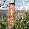 南ペトウトル山(1345m)