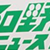 プロ野球ニュース 今日のファインプレー/プレイオブザデイ まとめ ~3・4月~